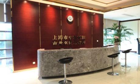 上海市北高新体检中心