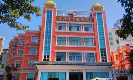 广州市荔湾区中医院体检中心
