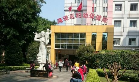 广州市海珠区妇幼保健院体检中心