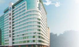 杭州市中医院体检中心