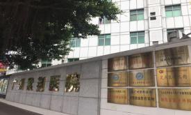 广州紫荆医院体检中心