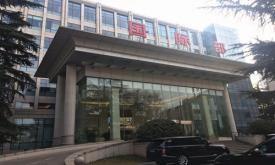 中国人民解放军总医院301医院体检中心(国际部)
