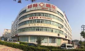 厦门翔安西坂医院体检中心