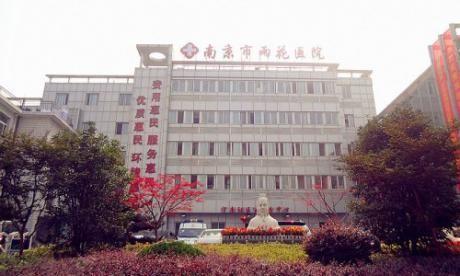 南京市雨花医院体检中心