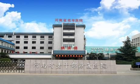 河南省老干部康复医院体检中心