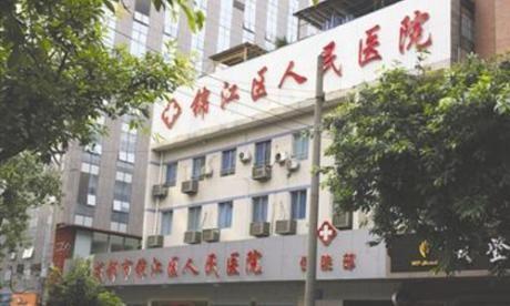 成都市锦江区人民医院体检中心