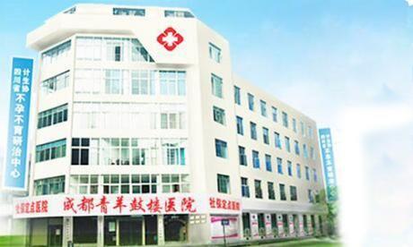 成都青羊鼓楼医院体检中心