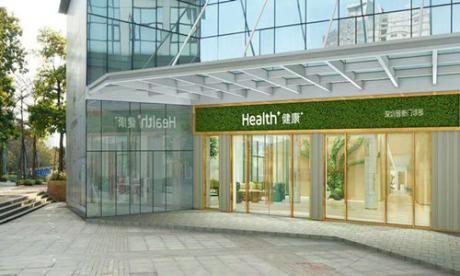 全球健康投资管理(深圳Health健康)体检中心
