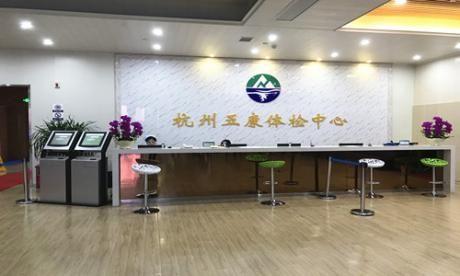杭州五康体检中心