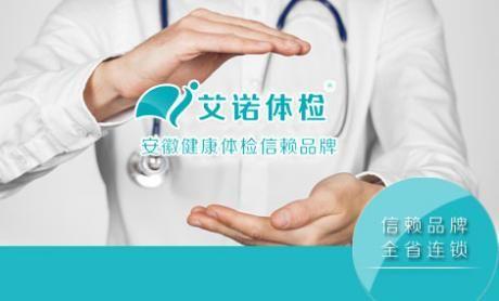 合肥艾诺体检中心(一店)