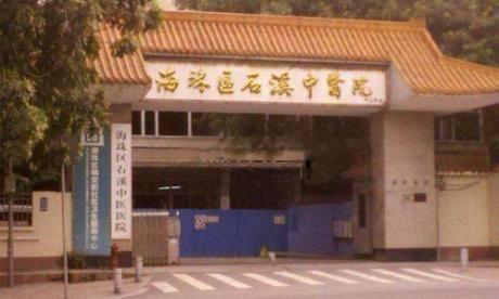 广州市海珠区石溪中医院体检中心