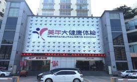 泉州美年大健康体检中心(丰泽店)