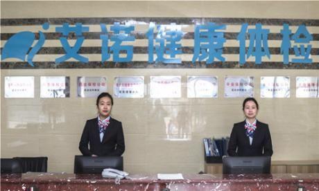 淮北艾诺体检中心