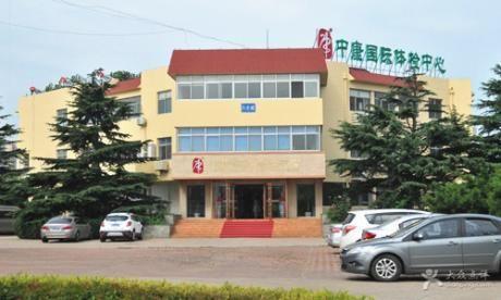 中康国际(胶州)体检中心