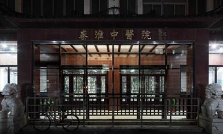 南京市秦淮中医院体检科
