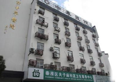 南京中草医院健康体检科
