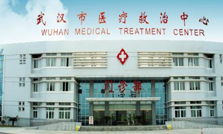 武汉市医疗救治中心体检中心