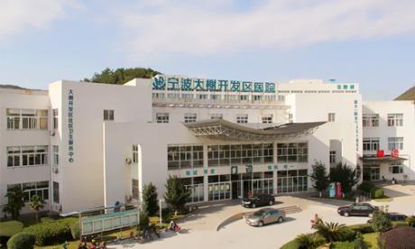 宁波大榭开发区医院体检科