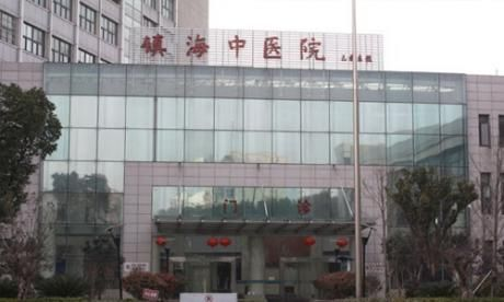 宁波市镇海区中医医院体检中心
