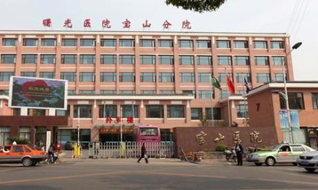 上海市宝山区中心医院体检中心