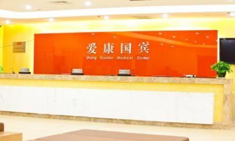 成都爱康国宾体检中心(骡马市分院)
