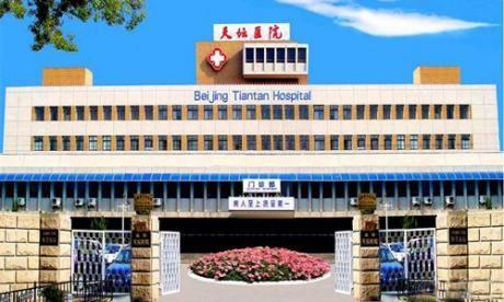 首都医科大学附属北京天坛医院体检中心