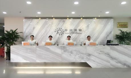咸阳中康体检中心