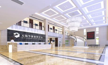 无锡华康体检中心(新区分院)