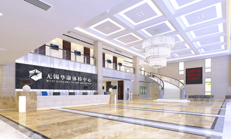 无锡华康体检中心(慈铭奥亚高端店)