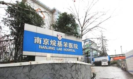 南京烷基苯医院体检中心