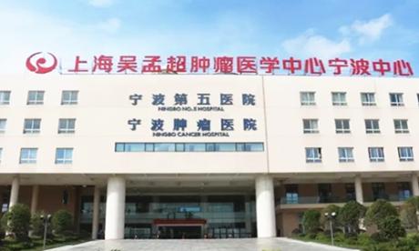 宁波第五医院(肿瘤医院)体检中心
