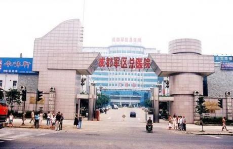 西部战区总医院(成都军区总医院)体检中心