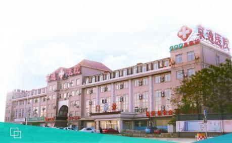 北京京通医院体检中心