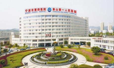 宁波第四医院(象山县第一人民医院)体检中心
