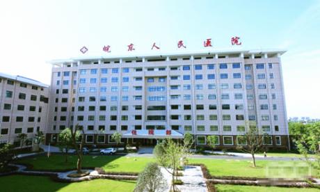 皖东人民医院体检中心