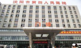 沈阳市第四人民医院体检中心