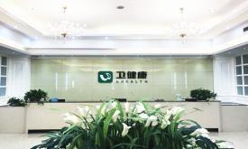 芜湖卫健康体检中心