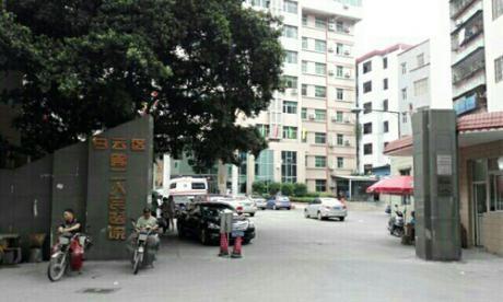 白云区第二人民医院体检中心