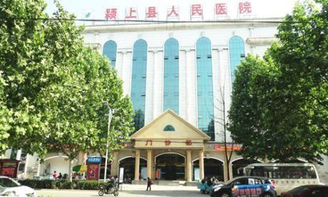 颍上县人民医院体检中心