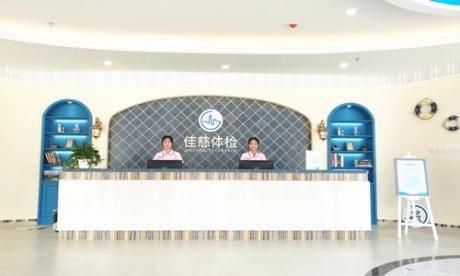 枞阳佳慈体检中心