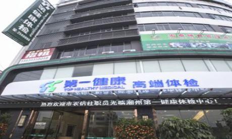 潮州第一健康体检中心