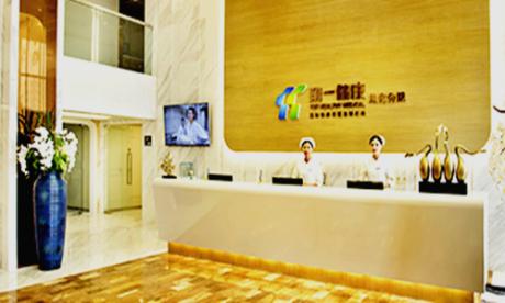 广州第一健康体检中心(从化分院)