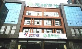 新乡慈铭健康体检中心