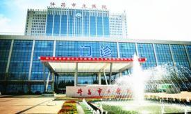 许昌市立医院体检中心
