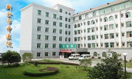 新余市中医院体检中心