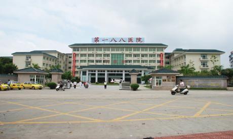 潮州市第一八八医院体检中心