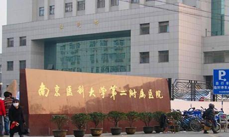 南京大学医学院第二附属医院体检中心