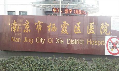 南京市栖霞区医院体检中心