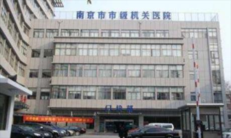 南京市市级机关医院体检中心