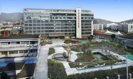 岱山县第一人民医院体检中心